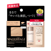 DRAMATIC POWDERY UV 限定套装 SE1 / MAQuillAGE